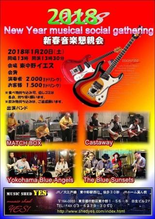 [昼の部] 新春音楽懇親会