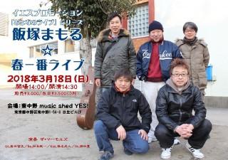 YES PROMOTION PRESENTS<br />「おとなのライブシリーズ」 <br />飯塚まもる☆春一番ライブ