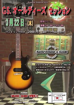 熱狂!GS&オールディーズ☆セッション