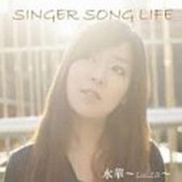 水華かりんのSINGERSONGLIFE -Vol.40-