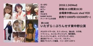 [Hall Rental] 第132回いたずら☆ぷりんせす東中野公演