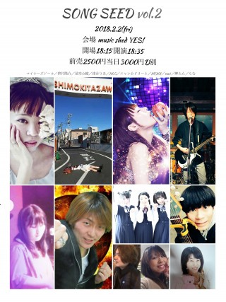[Hall Rental] A-1主催 SONG SEED vol.2