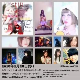 [Hall Rental] A-1主催 「レジェンド☆of~ネコネコふぁいや~!!第19弾:にゃんにゃ―☆ふぁいや~!!☆」