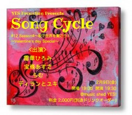 YES PROMOTION PRESENTS<br />Song Cycle #12 Season4〜歌で世界を繋ごう!<br /> 〜Valentine's day Special〜