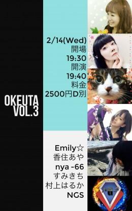 『OKEUTA -vol.3-』