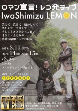 ロマン宣言!IwaShimizu☆Lemon レコ発ライブ