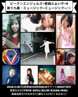 [Hall Rental] ビーク☆エンジェルズ~歌鍋ふぁいや~!!第十九幕:ミュージック~ミュージック~♪☆