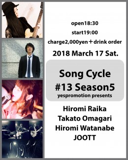 YES PROMOTION PRESENTS <Song Cycle #13 Season5~歌で世界を繋ごう!>