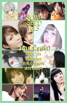 [Hall Rental] SONG SEED vol.3