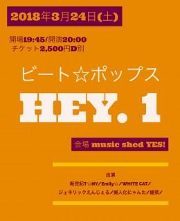 ビート☆ポップス:Hey. 1