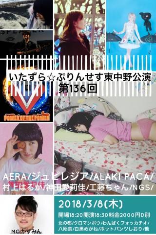 [Hall Rental] 第136回いたずら☆ぷりんせす東中野公演