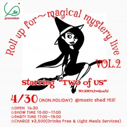 Roll up for~Magical Mystery Live vol.2
