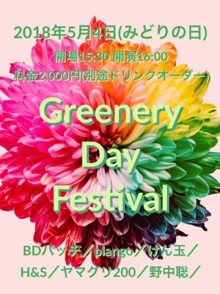 Greenery Day Festival