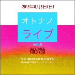 オトナノライブ Vol.9