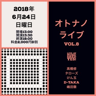 『オトナノライブ vol.8』