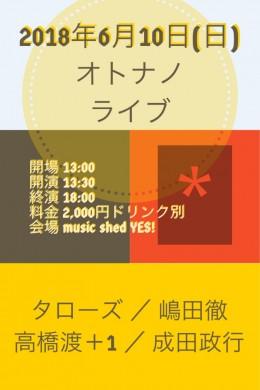 『オトナノライブ vol.7』
