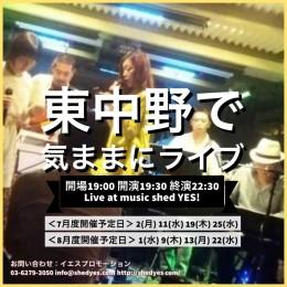 『東中野で気ままにライブ』都合で本日は中止となりました。