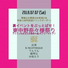 『裏イベントをぶっとばせ!東中野奈々様祭り』アニソンの女王☆水樹奈々曲♪オンリーライブ♡