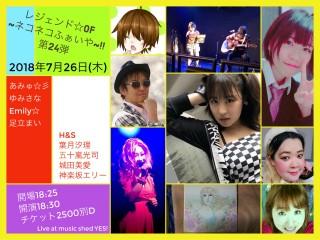  [Hall Rental] 「レジェンド☆of ~ネコネコふぁいや~!!第24弾:」