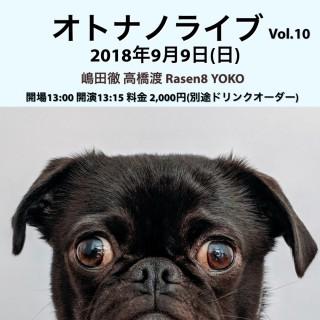 《昼の部》オトナノライブ Vol.10