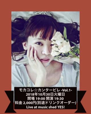 モカコレ☆カンタービレ -Vol.1-
