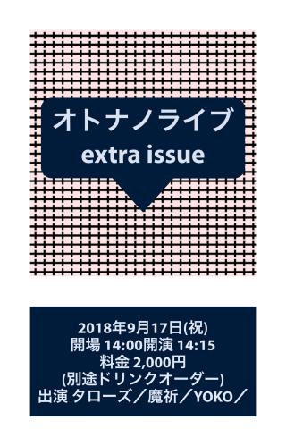 オトナノライブ  extra issue