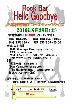 [Reserved] Rock Bar Hello Goodbye お客様感謝アコースティックライブ