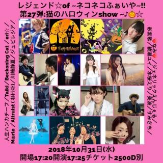 [Hall Rental] 「レジェンド☆of ~ネコネコふぁいや~!!第27弾:猫のハロウィンshow ~♪🎃☆」