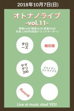 オトナノライブ Vol.11