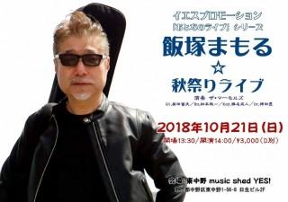 《昼の部》飯塚まもる 秋祭りライブ