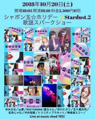 『シャボン玉☆ホリデー🌙Stardust.2』×『歌謡スパークショー』同時開催