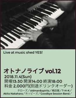 『オトナノライブ vol.12』
