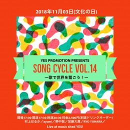 YES PROMOTION PRESENTS 『Song Cycle Vol.14~歌で世界を繋ごう!』