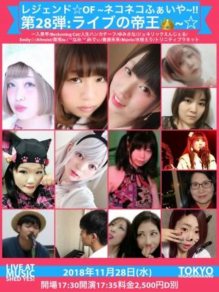 [Hall Rental]『レジェンド☆of ~ネコネコふぁいや~!!第28弾:ライブの帝王👑~☆』