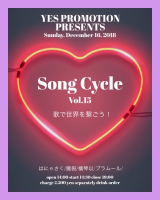 YES PROMOTION PRESENTS 『Song Cycle Vol.15~歌で世界を繋ごう!』