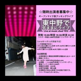 『東中野で気ままにライブ』本日の出演募集は終了しました。