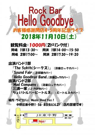 [Reserved] Rock Bar Hello Goodbye 開店4.5周年ライブ