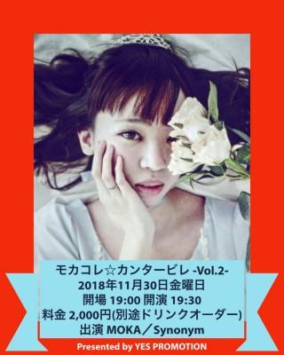 モカコレ☆カンタービレ -Vol.2-