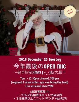 『今年最後のOPEN MIC ~御予約制Xmas (^_-)拡大版!』