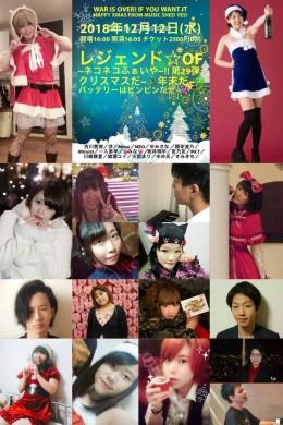 [Hall Rental] 「レジェンド☆of ~ネコネコふぁいや~!!第29弾:クリスマスだ~🎄年末だ~🍀バッテリーはビンビンだぜ~💕🎵☆」