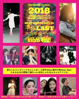 [Reserved] 『ビート☆ポップス:Hey.10  平成last大忘年会~🎵☆』