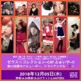 [Hall Rental] 『ゼウス☆コレクション~CAT ふぁいや~!!第27回愛のバミューダー、トライアングル💕🎵☆』
