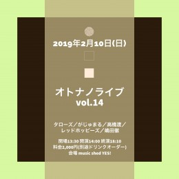オトナノライブ Vol.14