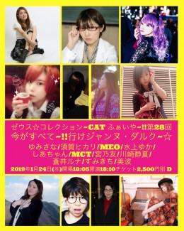 [Hall Rental] 『ゼウス☆コレクション~CAT ふぁいや~!!第28回今がすべて~!!行けジャンヌ・ダルク~☆』