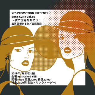 『YES PROMOTION PRESENTS Song Cycle Vol.16~歌で世界を繋ごう!』