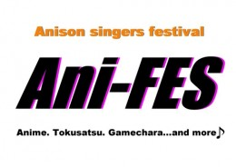 [Hall Rental/NightTime] 「Ani-FES 2019スーパーオールスター祭」