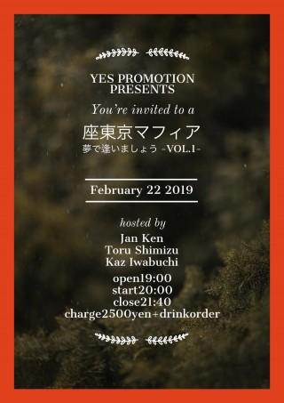 座東京マフィア★夢で逢いましょう-Vol.1-