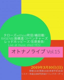 オトナノライブ Vol.15
