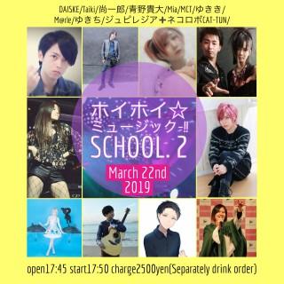 [Reserved] 『ホイホイ☆ミュージック~!!school. 2』