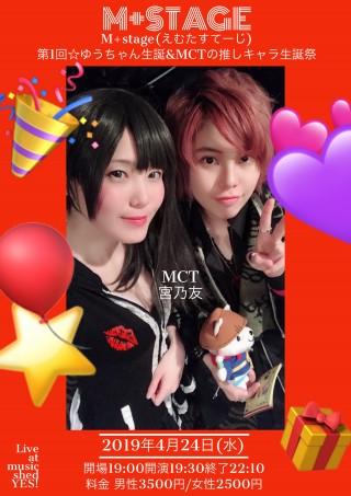 [Reserved]『M+stage(えむたすてーじ) 第1回☆ゆうちゃん生誕&MCTの推しキャラ生誕祭』